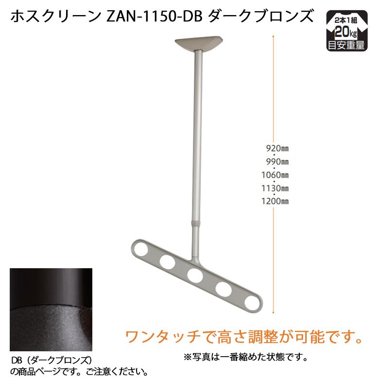 【即納】川口技研 ホスクリーン ZAN-1150-ST ステンカラー