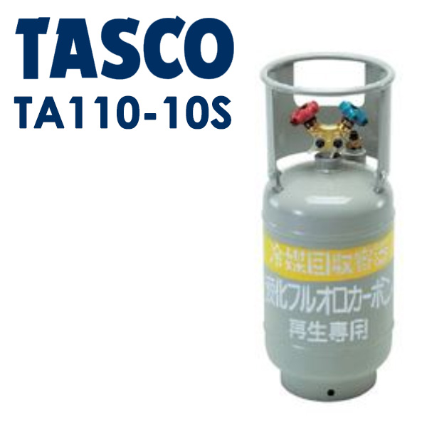 TASCO 冷媒ガス再生専用回収ボンベ (フロートセンサー付) TA110-10S