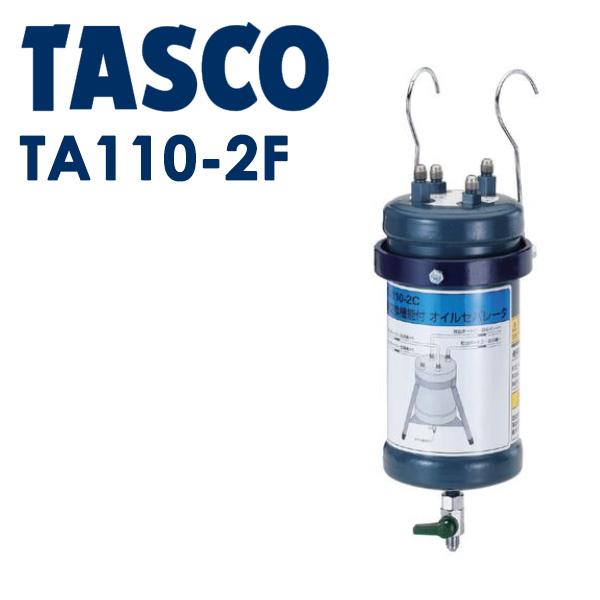 TASCO オイルセパレーター TA110-2F