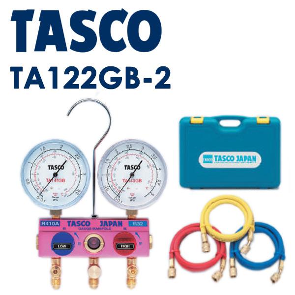 4528422324635 正規品スーパーSALE×店内全品キャンペーン TASCO 新品未使用正規品 ボールバルブ式ゲージマニホールドキット R410A R32 TA122GB-2