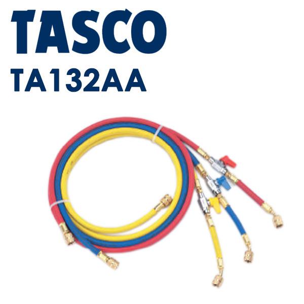 TASCO バルブ付チャージホースセット(R410A) 92cm 赤・青・黄 TA132AA