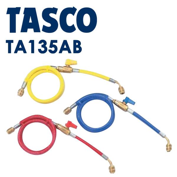 TASCO バルブ付チャージホース1/4セット(R407C) 150cm 赤・青・黄 TA135AB