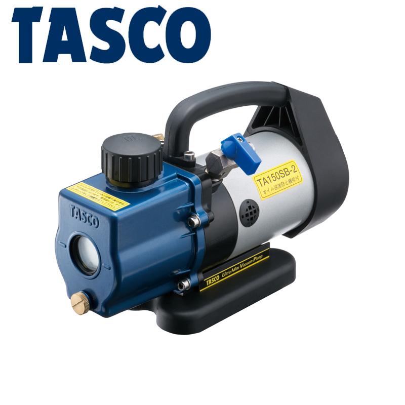 TASCO ウルトラミニツーステージ真空ポンプ 逆止弁付 TA150MX-B ケース付