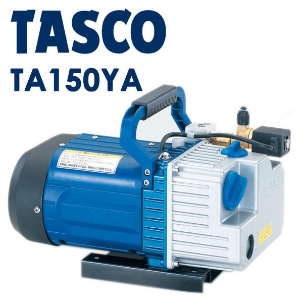 TASCO オイル逆流防止弁付ツーステージ真空ポンプ TA150YA