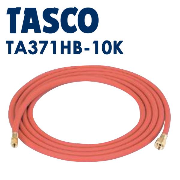 TASCO アセチレンバーナー用ホース(10mカプラ付) TA371HB-10K