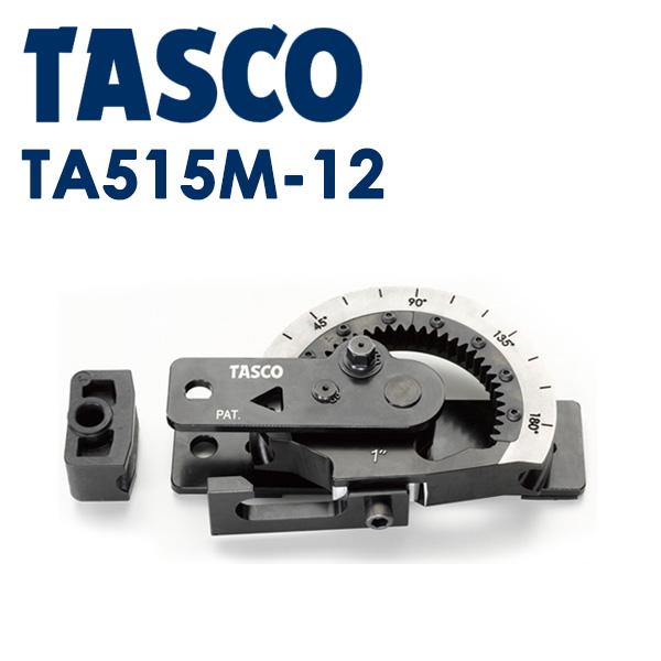 TASCO ギア式直観ベンダー1-1/2 TA515M-12