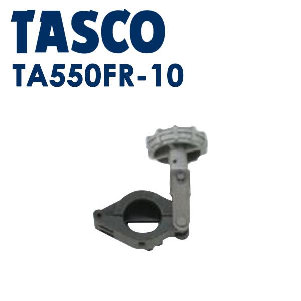 TASCO クランプ TA550FR-10