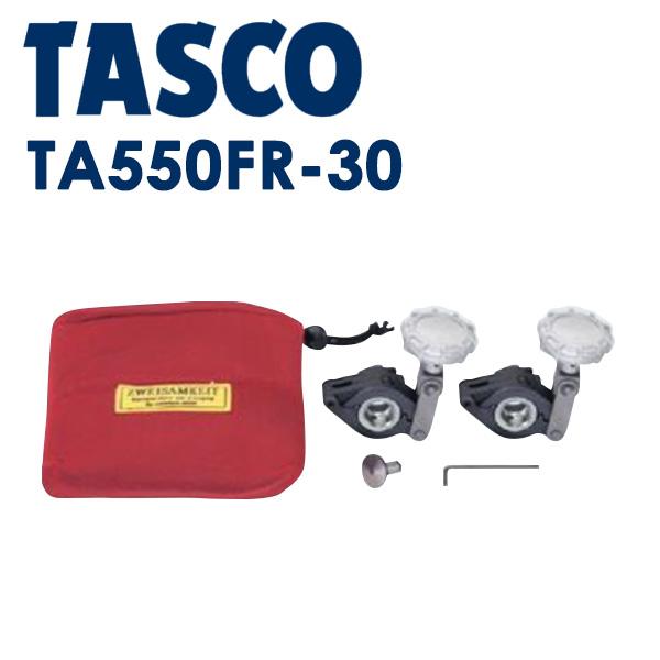 TASCO フレキ管ツバ出し工具セット(TA550FR用) TA550FR-30