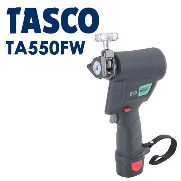 TASCO 電動フレア工具(新規格対応) TA550FW