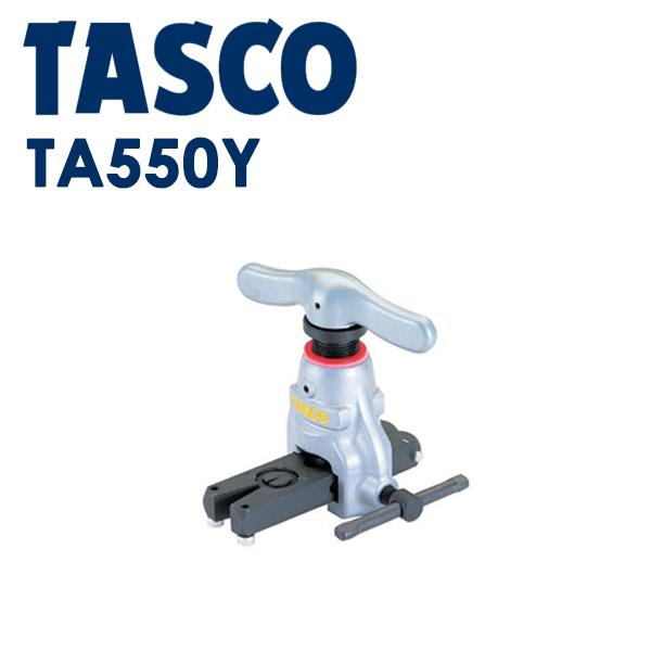TASCO ショートサイズフレアツール TA550Y