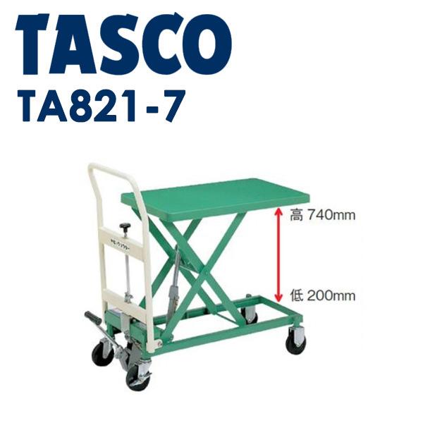 TASCO 作業用リフト (最大荷重150kg) TA821-7