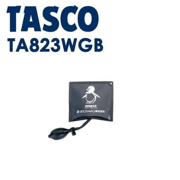 TASCO ウィンバッグ (4個セット) TA823WB