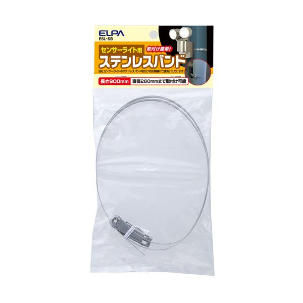 【ELPA】ステンレスバンド90 ESL-SB
