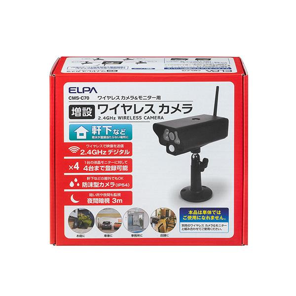 【店内商品ポイント5倍!9月25日(金)限定】【ELPA】増設カメラIP54 CMS-C70