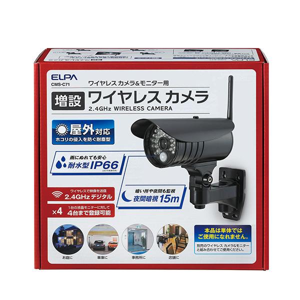 【店内商品ポイント5倍!9月25日(金)限定】【ELPA】増設カメラIP66 CMS-C71