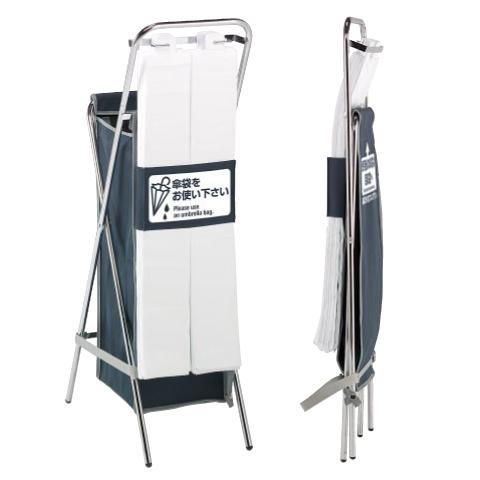 【送料無料 一部地域除く】業務用 折りたたみ傘袋スタンド UB-288-900-0 (テラモト) ub2889000