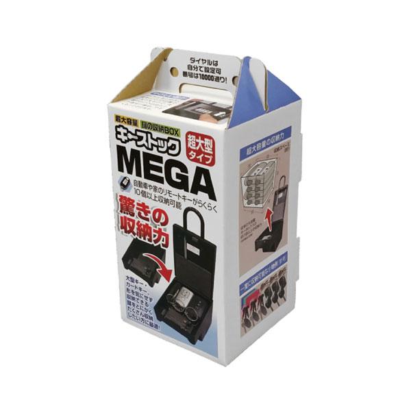 【店内商品ポイント5倍!9月25日(金)限定】【ノムラテック】 キーストックMEGA N-1295 ブラック