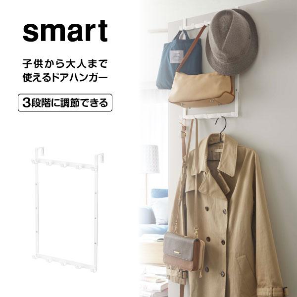 smart 大幅にプライスダウン ドアハンガー メーカー公式ショップ 山崎実業 高さ調節ドアハンガー スマート 4892 ホワイト