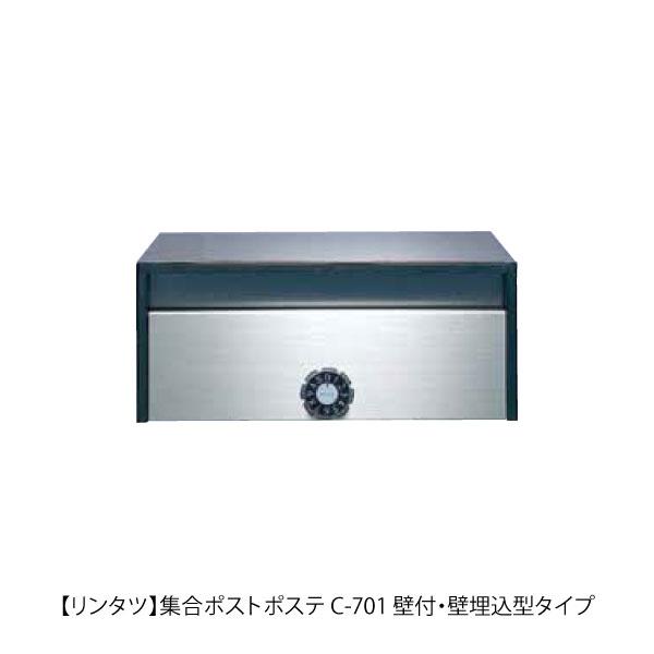 【リンタツ】 集合ポスト ポステ C-701 壁付・壁埋込型タイプ ※代引不可