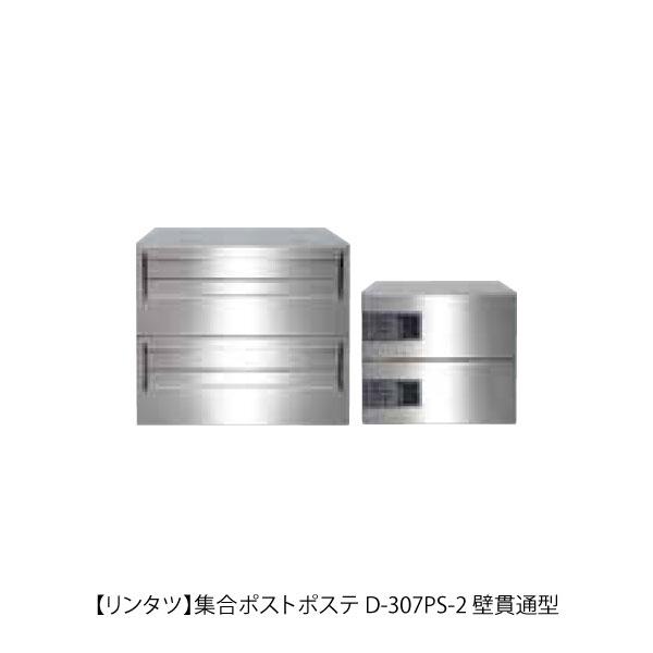 【リンタツ】 集合ポスト ポステ D-307PS-2 壁貫通型 ※代引不可