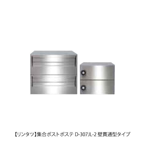 【リンタツ】 集合ポスト ポステ D-307JL-2 壁貫通型タイプ ※代引不可