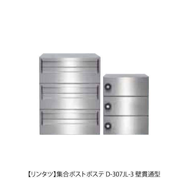 【リンタツ】 集合ポスト ポステ D-307JL-3 壁貫通型 ※代引不可