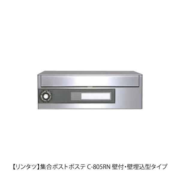 【リンタツ】 集合ポスト ポステ C-805RN 壁付・壁埋込型タイプ ※代引不可