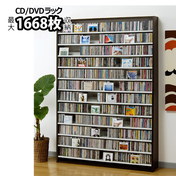 【送料無料 一部地域除く】【AUX/オークス】[CS1668-D]ダークAUX/オークス 大容量 CDラック/DVDラック 音楽好きのためのCDストッカー/整理棚/木目 CD最大1668枚収納 cs1668d