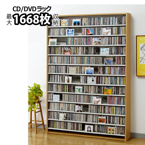 【送料無料 一部地域除く】[CS1668-N]ナチュラルAUX/オークス 大容量 CDラック/DVDラック 音楽好きのためのCDストッカー/整理棚/木目 CD最大1668枚収納 cs1668n
