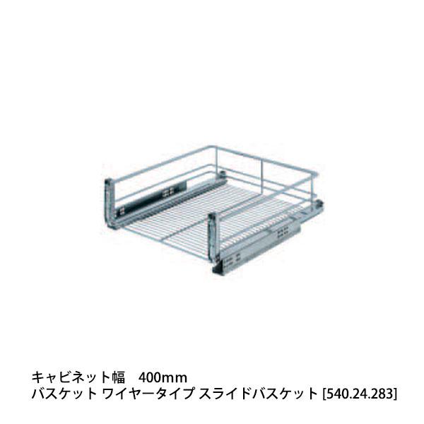 ハーフェレ HAFELE キッチン関連金物 バスケット ワイヤータイプ スライドバスケット 400mm [540.24.283]