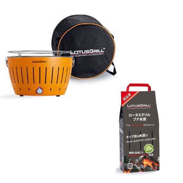【即納】【HAFELE】ロータスグリル G-RO-34NC2 オレンジ お試し炭付き 1台、ロータスグリル用専用炭 LK-2500J 2.5kg×1袋のセットでお得!シリーズセット