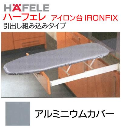 ハーフェレ HAFELE 組込みアイロン台IRONFIX 引出し組込みタイプ アルミニウム [568.60.723]