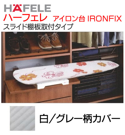 ハーフェレ HAFELE 組込みアイロン台IRONFIX スライド棚板取付タイプ 白/グレーストライプ[568.60.780]