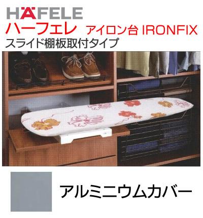 ハーフェレ HAFELE 組込みアイロン台IRONFIX スライド棚板取付タイプ アルミニウム [568.60.793]