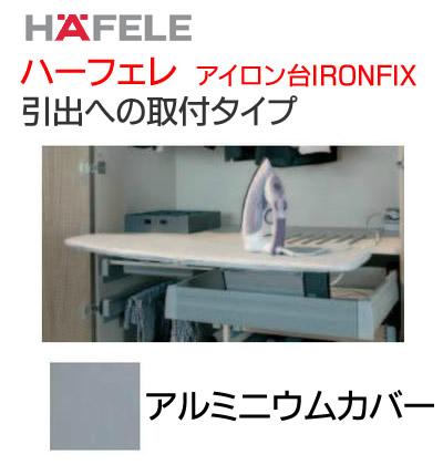 ハーフェレ HAFELE 組込みアイロン台IRONFIX 引出しへの取付タイプ アルミニウム [568.60.963]