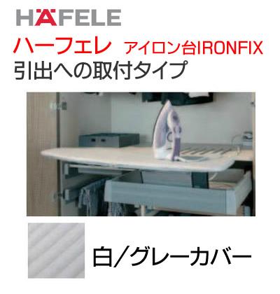 ハーフェレ HAFELE 組込みアイロン台IRONFIX 引出しへの取付タイプ 白/グレーストライプ [568.60.964]