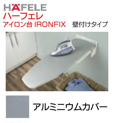 ハーフェレ HAFELE 組込みアイロン台IRONFIX 壁付タイプ アルミニウム[568.66.723]