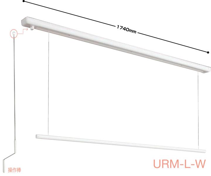 【即納】【送料無料 一部地域除く】川口技研 室内物干し 室内用ホスクリーン昇降式 面付タイプ URM-L-W urmlw