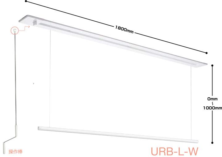 【即納】【送料無料 一部地域除く】川口技研 室内物干し 室内用ホスクリーン昇降式 埋込タイプ URB-L-W urblw