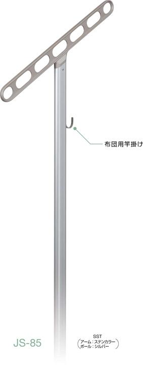 【店内商品ポイント5倍!9月25日(金)限定】【送料無料 一部地域除く】川口技研 自立型ホスクリーン JS-85-SST ステンカラー+シルバー 1セット(2本組)