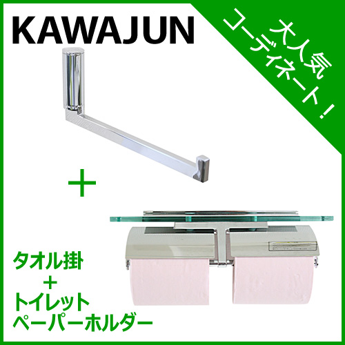 【在庫あり】【即納】【送料無料 一部地域除く】【KAWAJUN】トイレットペーパーホルダー(紙巻器)[SC-27M-XC]とタオルレール[SC-261-XC]のセット sc261xc