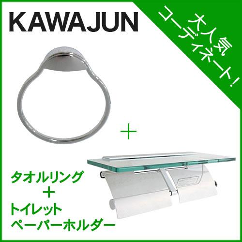 【送料無料 一部地域除く】【KAWAJUN】トイレットペーパーホルダー(紙巻器)[SC-27M-XC]とタオルリング[SC-240-XC]のセット sc240xc