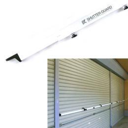 シャッターガードは簡単設置でシャッターを安全に守る便利な防災 日本製 防犯商品です 〔おうちまわり.com〕 爆安 送料無料 一部地域除く シャッターガード 伸縮 シルバー SG-200W ホワイト 伸長長さ:2000-2500mm SG-200S