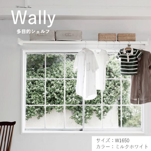 【送料無料 一部地域除く】【森田アルミ工業】室内物干しシェルフ Wally W1650 ミルクホワイト