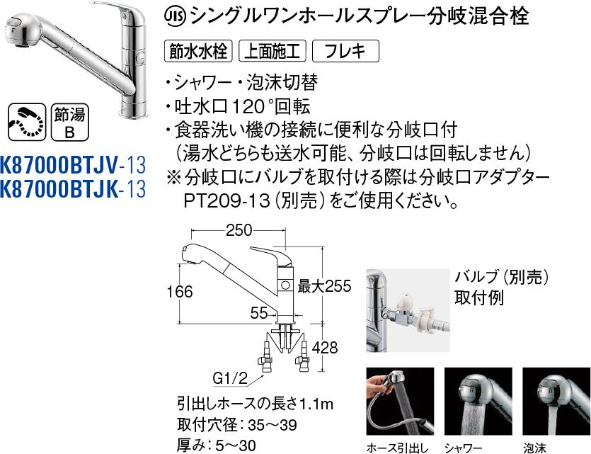 【店内商品ポイント10倍!12月5日(水)0:00~23:59まで!】U-MIX シングルワンホールスプレー分岐混合栓(流し用) K87000BTJK-13