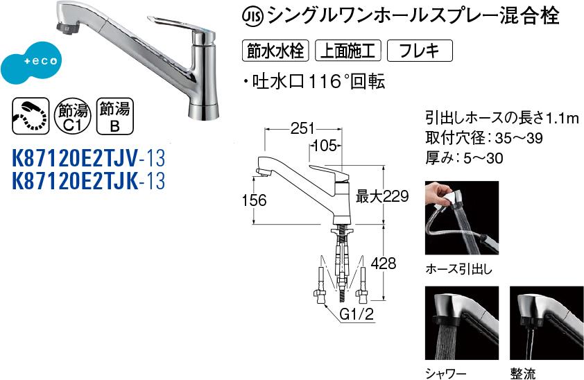 COULE シングルワンホールスプレー混合栓 K87120E2TJV-13