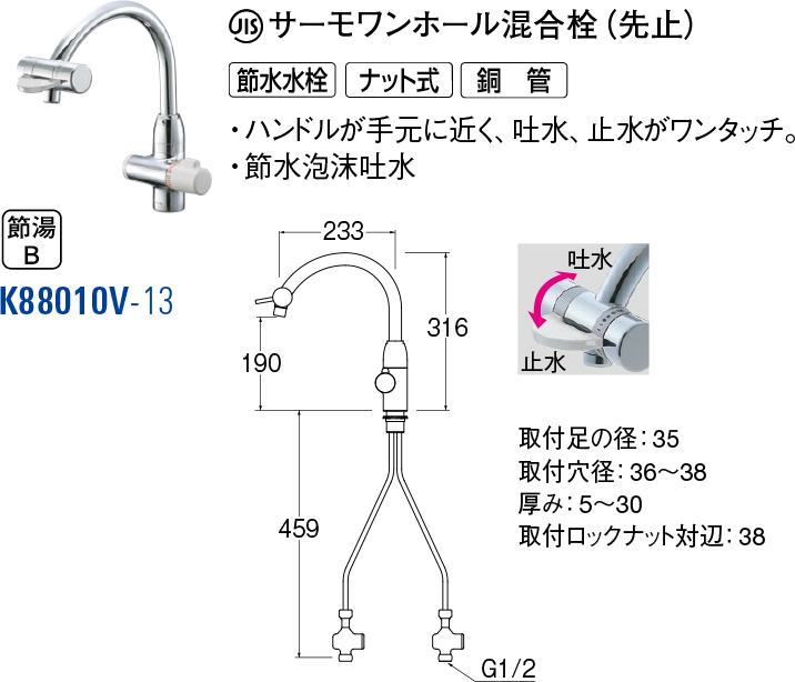 U-MIX サーモワンホール混合栓 K88010V-13