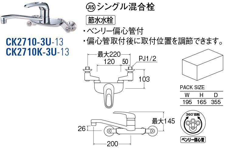 シングル混合栓 CK2710-3U-13