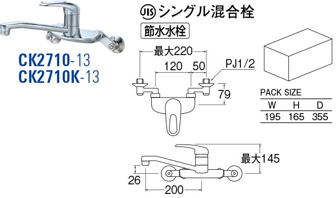 シングル混合栓 CK2710K-13