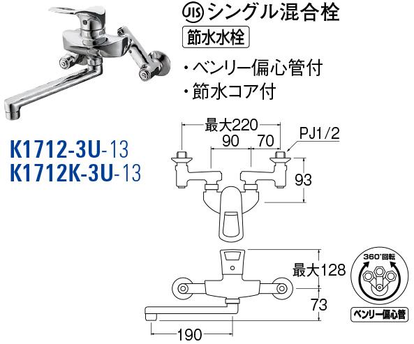 【店内商品ポイント10倍!12月5日(水)0:00~23:59まで!】COULE シングル混合栓 K1712K-3U-13
